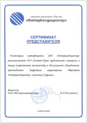 Сертификат Интеркондиционер