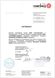Сертификат Rosenberg
