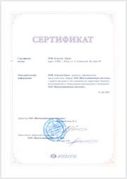 Сертификат Vents (Вентс)