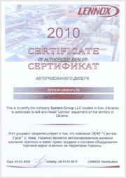 Сертификат Lennox
