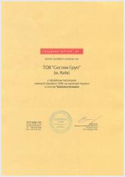Сертификат Danfoss